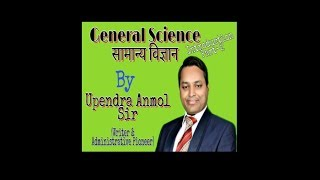 General science/सामान्य विज्ञान...Part - 2 (Intro) || Upendra Anmol Sir || SPACE IAS