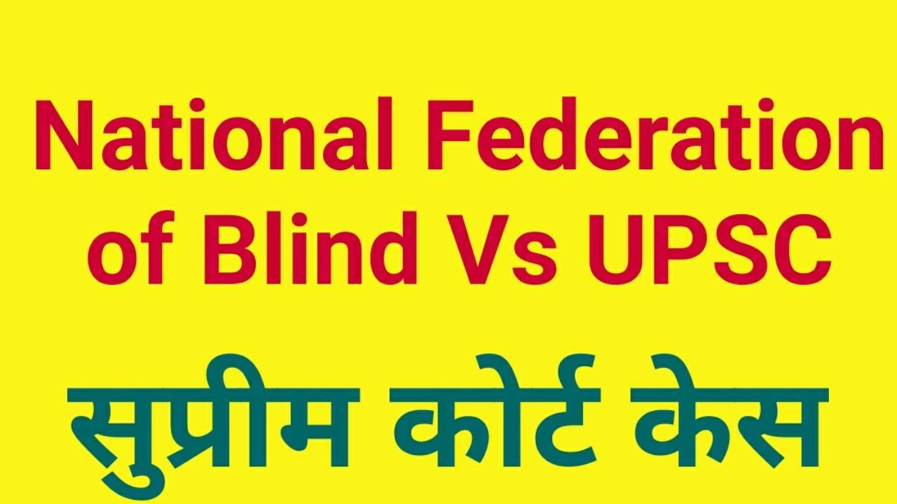 National Federation of Blind Vs UPSC Case | Supreme Court Case 1993