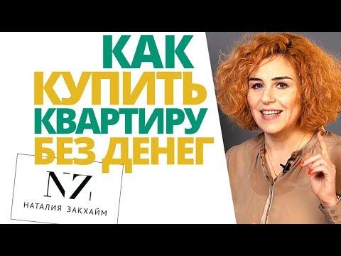 Наталия Закхайм: Как