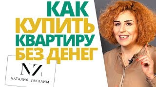 Наталия Закхайм: Как купить квартиру без денег / Как купить недвижимость без вложений
