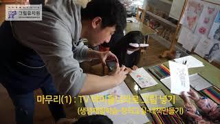 그림유치원 아뜰리에 아이들나라 미디어 컨텐츠 활용 미술…
