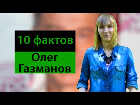 10 фактов: Олег Газманов | FM
