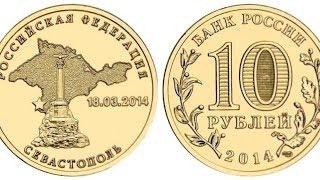 10 рублей 2014 года юбилейка севастополь
