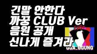 까꿍 클럽 버전 음원 공개! 뭐해다들? 즐겨! | GGA GGUNG CLUB Ver.