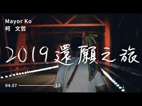 【柯文哲X大甲媽祖遶境】It's You/謝謝你們,陪我一起走(2019還願之旅全記錄MV)