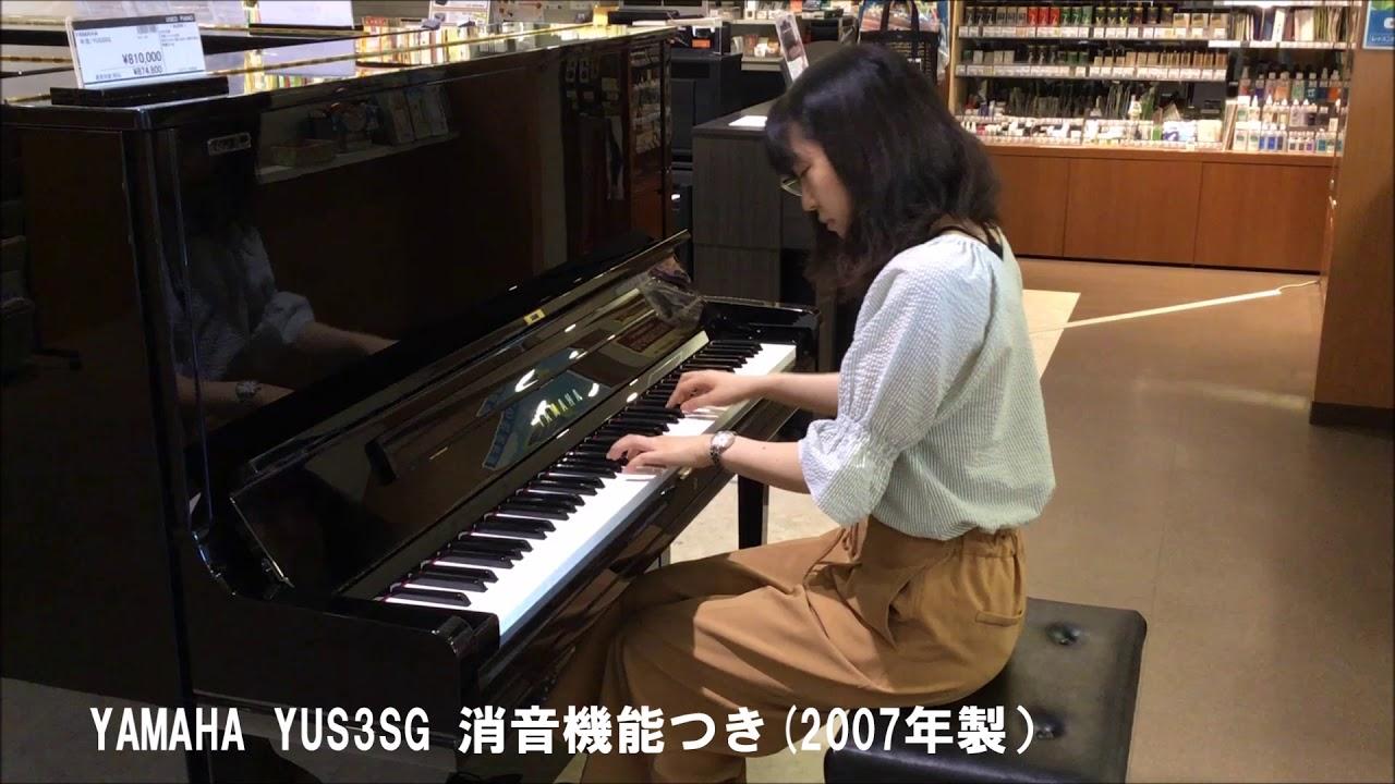 YAMAHA 中古アップライトピアノ/2007年製 YUS3SG消音機能付き【島村 ...