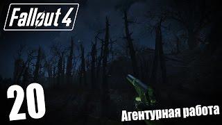 Прохождение Fallout 4 20 Агентурная работа