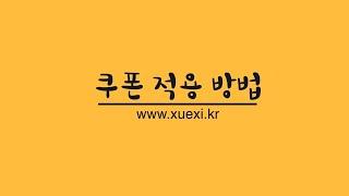 """울산한솔중국어학원 인강 사이트 """"쿠폰 적ᄋ…"""