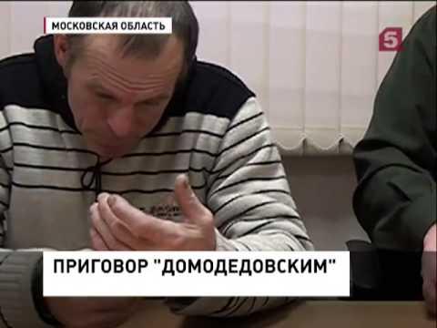 В Подмосковье вынесли приговор банде Домодедовских (03.11.2013)