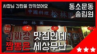 중식당 맛집 밀집구역 성북구 동소문동 송림원