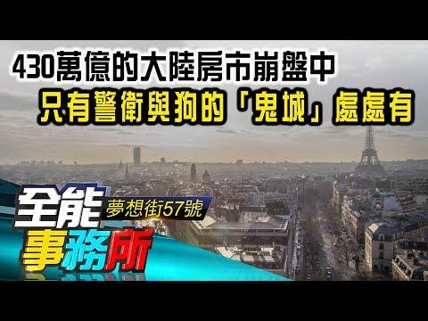 430萬億的大陸房市崩盤中 只有警衛與狗的「鬼城」處處有- 江中博 陳高超《夢想街之全能事務所》精華篇 網路獨播版