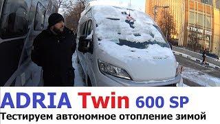 Автодом Adria Twin 600 SP. Дом на колесах круглый год. Готов к зимним путешествиям в России.