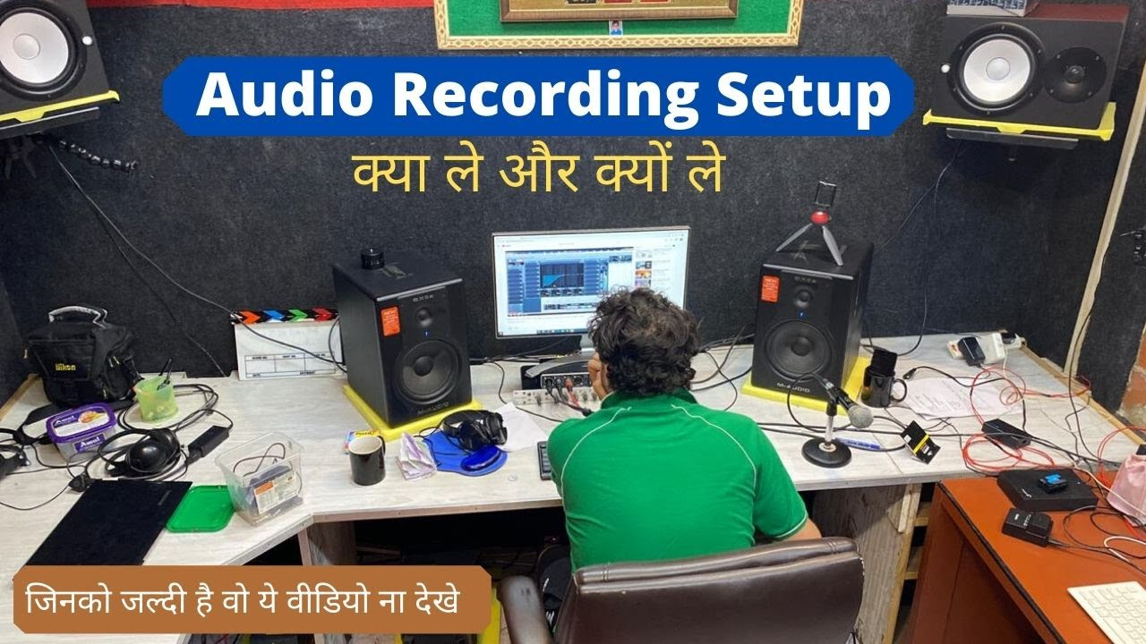 Audio Recording Setup For Beginners  ( क्या ले और क्यों ले )