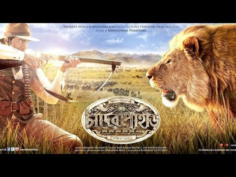 chander pahar bengali movie free torrent download