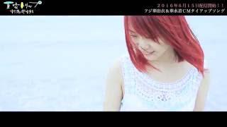 6/15に配信スタートとなる、杉恵ゆりか配信シングル「夏空トリップ」 夏...
