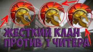 ВАРФЕЙС ЧИТЕР НА РМ +РОМБИК. ЧИТАК против Жетского клана 80 ранги!!!