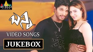 Bunny Songs Juke Box | Video Songs Back to Back | Allu Arjun, Gouri Mumjal | Sri Balaji Video