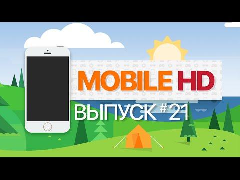 Лучшие мобильные игры за июль 2016! - MOBILE HD #21