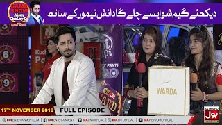 Game Show Aisay Chalay Ga With Danish Taimoor | 17th November 2019 | Danish Taimoor Game Show