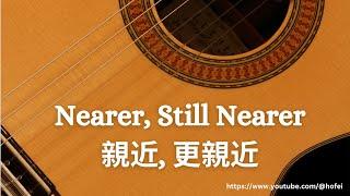 Nearer, Still Nearer (親近, 更親近) - Fingerstyle Guitar Tab