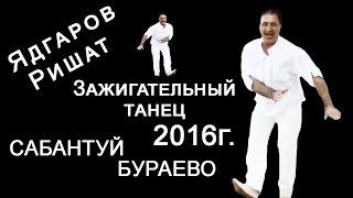 Ядгаров Ришат татарский танец Сабантуй Бураево 2016г