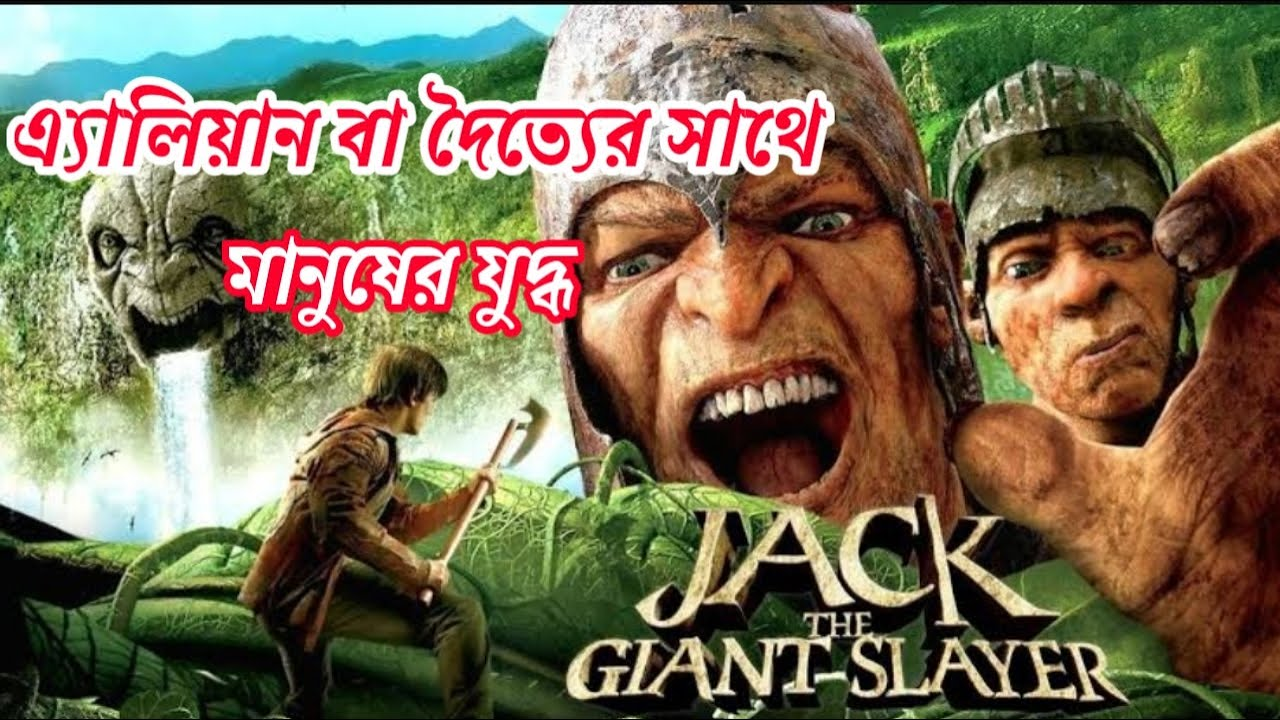 Download Jack The Gaint Slayer (2013) full Movie Explained in Bangla | cinemar golpo | Jack The Gaint Slayer