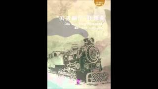 "CC-0033 ""丟丟銅仔""狂想曲 'Diu Diu Tong' Rhapsody"