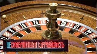 Выигрыш в казино. Закономерность или случайность?
