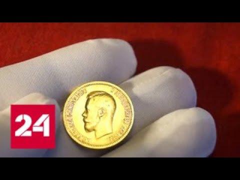 Клад времен Николая II
