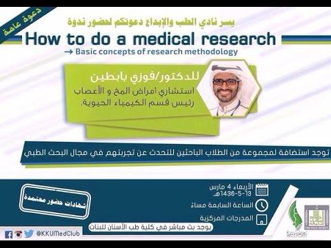 ندوة  how to do a medical research