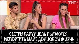 Дом 2 Свежие Новости 16 июля 2019 Эфир (22.07.2019)