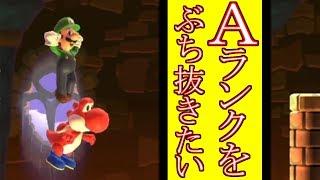 【マリオメーカー2】Aランクの人とやたらマッチングするゾ【実況】