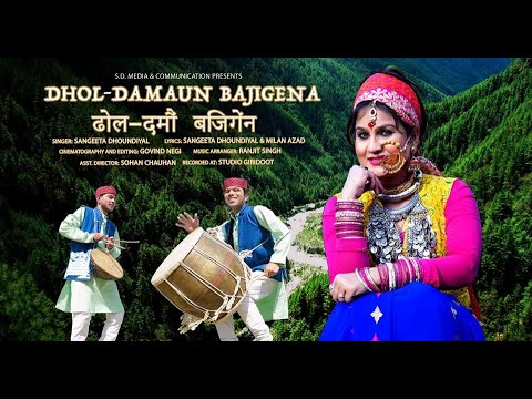 Dhol Damau Baji Gena | Sangeeta Dhoundiyal | Latest Uttarakhandi Best Song 2018 | New Garhwali Song