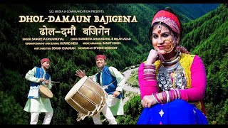 Dhol Damau Baji Gena | Sangeeta Dhoundiyal | Latest Uttarakhandi Best Song 2018 | New Garhwali Song