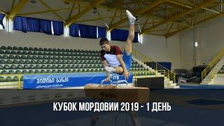 Кубок Мордовии - 1 день