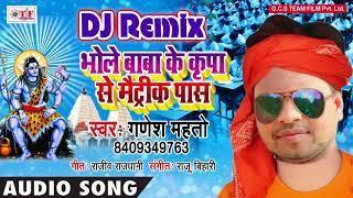 free mp3 songs download - 2018 ka sabse hit bol bam singer baba