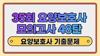 [48탄] 2교시 요양보호사 기출문제 21.05.15.…