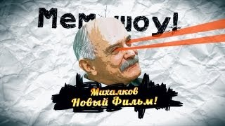 Мем Шоу Dance - Михалков Новый Фильм 1 час (Memes Show Dance 1 hour)