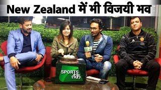 Aaj Ka Agenda: NAPIER PREVIEW: क्या Dhoni की तरह Virat भी न्यूजीलैंड से जीतकर लौटेंगे? Sports Tak