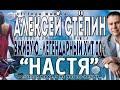 Алексей Стёпин (Alexey Stepin) Настя (live)