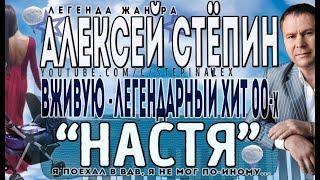 Алексей Стёпин (Alexey Stepin) Настя