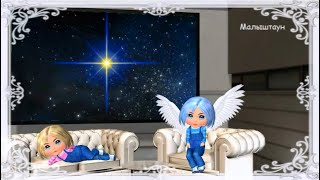 Аудио сказка стих - С Неба звездочка упала - читает ангелочек малышка