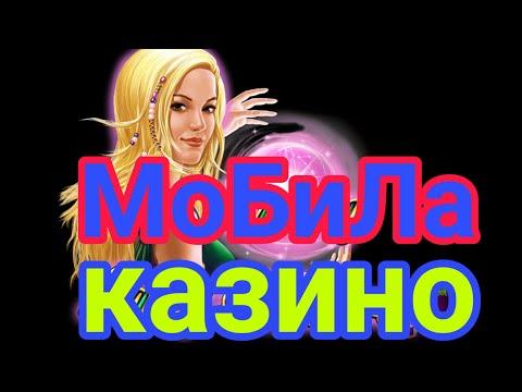 Как не проиграть в онлайн казино вулкан. Три бонусные игры, а Kosinusu всё мало. Зажрался ГаД.
