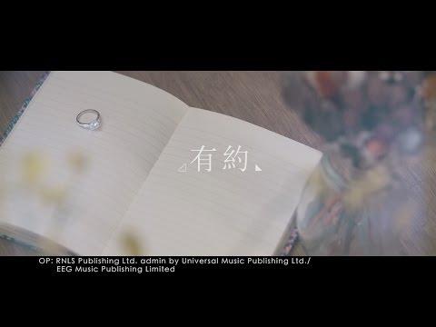 Twins《有約》[Official MV]