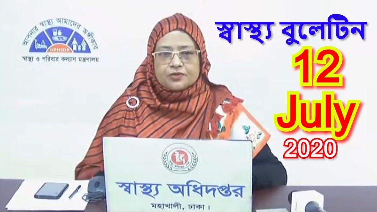 স্বাস্থ্য বুলেটিন | প্রতিদিনের করোনা আপডেট | 12 July | COVID19 । DGHS | DHAKA | BANGLADESH