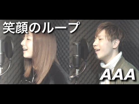 【cover】笑顔のループ / AAA (by α-wave)
