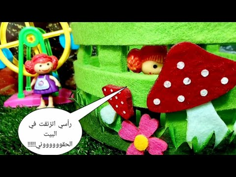 Rasi Atznqt in the game Astgmaa alba Simba Son !!  Arabic tales for children