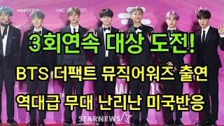 [해외반응] 방탄소년단(BTS) '더팩트 뮤직 어워즈(TMA)' 참석 확정 무대 반응폭발 미국반응 해외반응 …