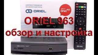 oriel 963 обзор и настройка