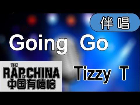 【Karaoke】Tizzy T-Going go(伴奏)中國有嘻哈